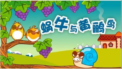 【大合唱】【音乐】蜗牛与黄鹂鸟