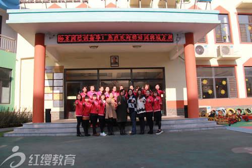 河北唐山红缨左岸摇篮幼儿园受邀参加启迪幼儿园培训