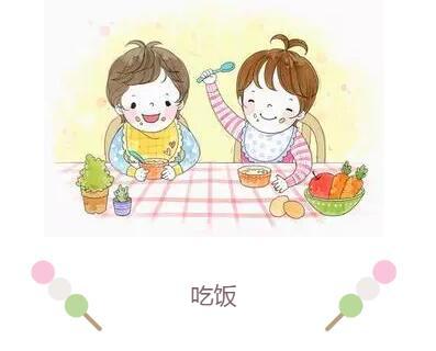 幼儿吃饭步骤图