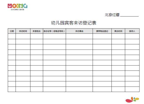 【标准】a2-15-4幼儿园宾客来访登记表