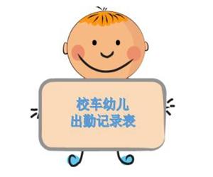 幼儿园接送登记表_文档类_红缨教育_做中国幼儿园连锁经营的领导者