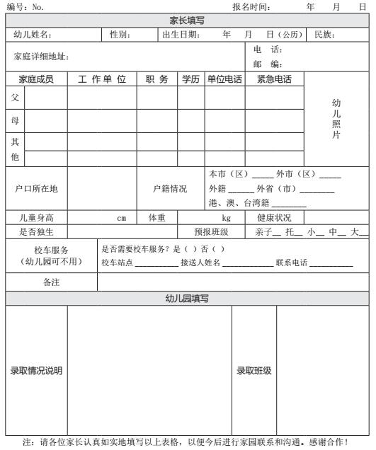 红缨之歌律动音乐简谱