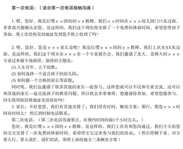 文档类_红缨教育_做中国幼儿园连锁经营的领导者