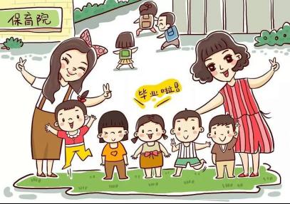 【儿歌】幼儿园毕业诗(一)