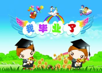【儿歌】幼儿园毕业诗(二)