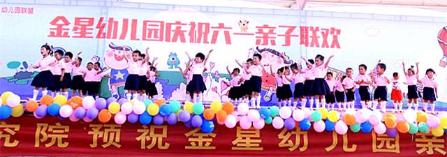 山东日照金星幼儿园庆六一亲子欢乐会