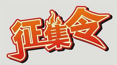 北京yojo幼儿园联盟二周年庆典晚会节目征集通知