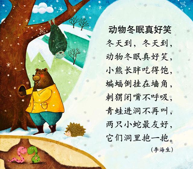 【儿歌】《动物冬眠真好笑》3级11月《好未来阅读》