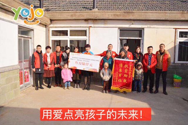 北京yojo青岛区域庙东幼儿园扶贫助学