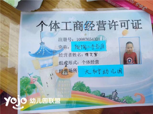 北京yojo天津大树幼儿园举行图书义卖活动