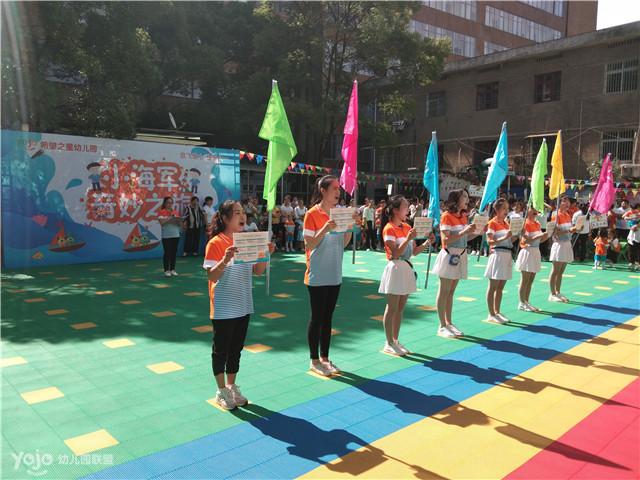 """北京yojo江西上饶希望之星幼儿园举办""""小海军奇妙之旅""""亲子活动"""