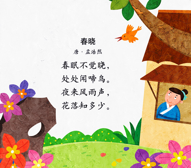 【兒歌】《春曉》《好未來閱讀》2級6月圖片