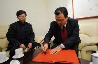中国未来研究会理事长、原国家民政部副部长张文范签名留言