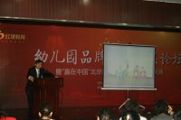 王红兵总裁公布2009年北京红缨幼儿园连锁战略规及实施方案
