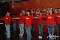 红缨员工联欢会上齐亮相 为联欢会跳起手语舞《北京欢迎你》