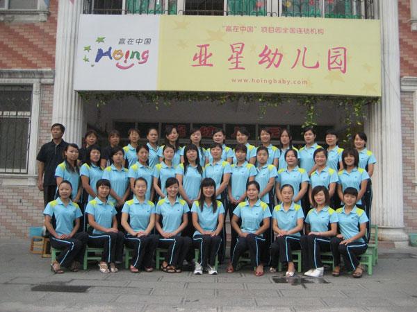 郑州上街区亚星幼儿园