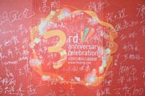 红缨连锁3周年庆典现场