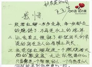 北京红缨幼儿园连锁第34期发展论坛学员感言