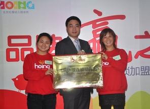 北京红缨教育集团副总梁海平授牌