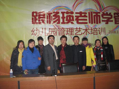 为潍坊当地的幼儿园园长们做为期两天的幼儿园管理