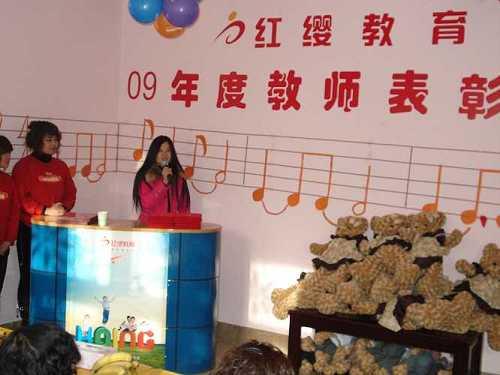 09年度幼儿园教师表彰大会