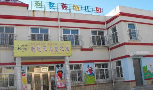 黑龙江省大庆市萨区利民苑幼儿园