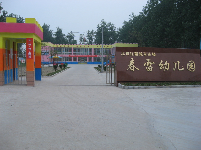 江苏宿迁泗阳县春雷幼儿园