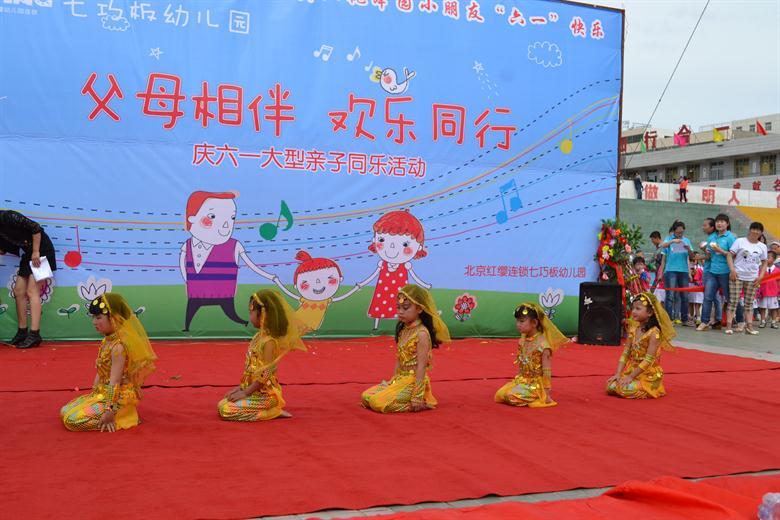 七巧板幼儿园六一儿童节文艺汇演