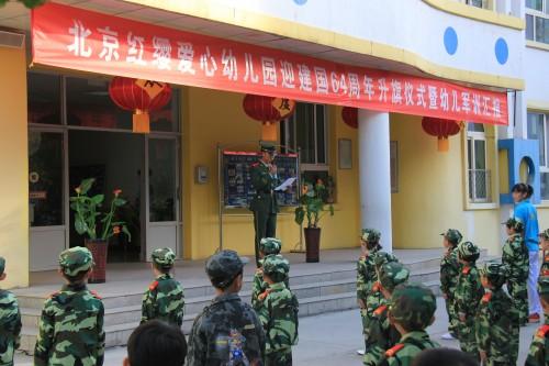 北京红缨新疆伊宁爱心幼儿园2013迎国庆暨军训汇报