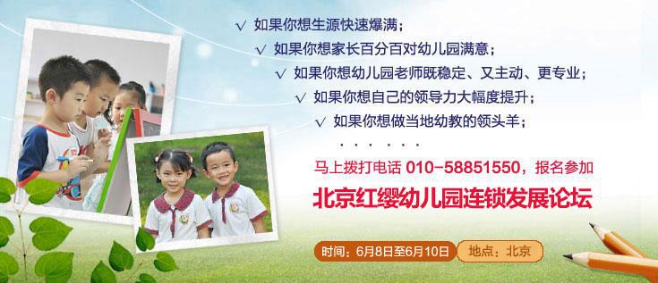 北京红缨幼儿园连锁发展论坛